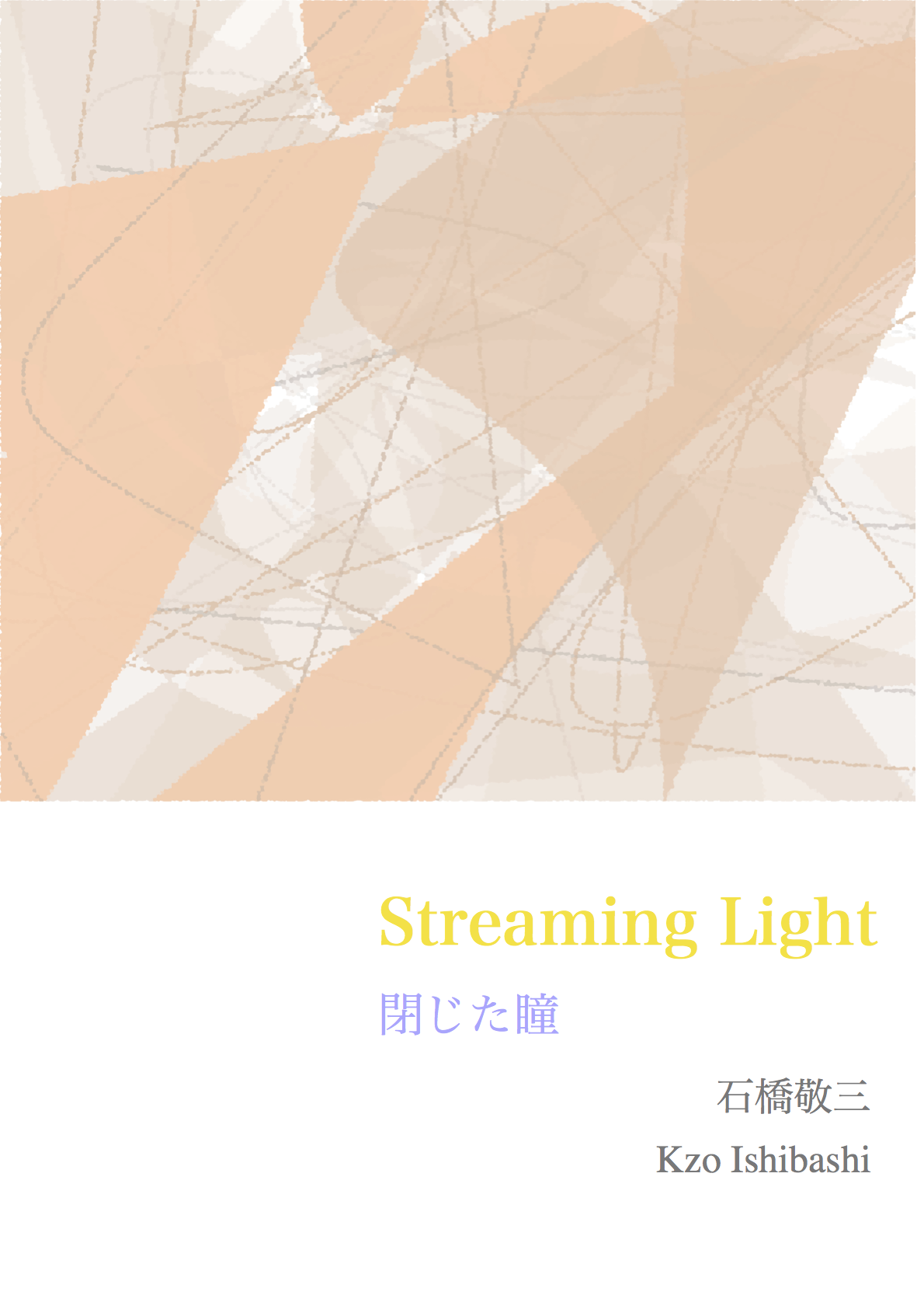 Streaming_Light_閉じた瞳