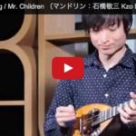 『足音 〜Be Strong  / Mr. Children 』の演奏動画を公開します。
