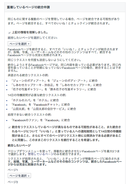 facebook統合リクエスト