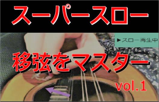【解体新書】The 移弦 ~アウトサイド編~