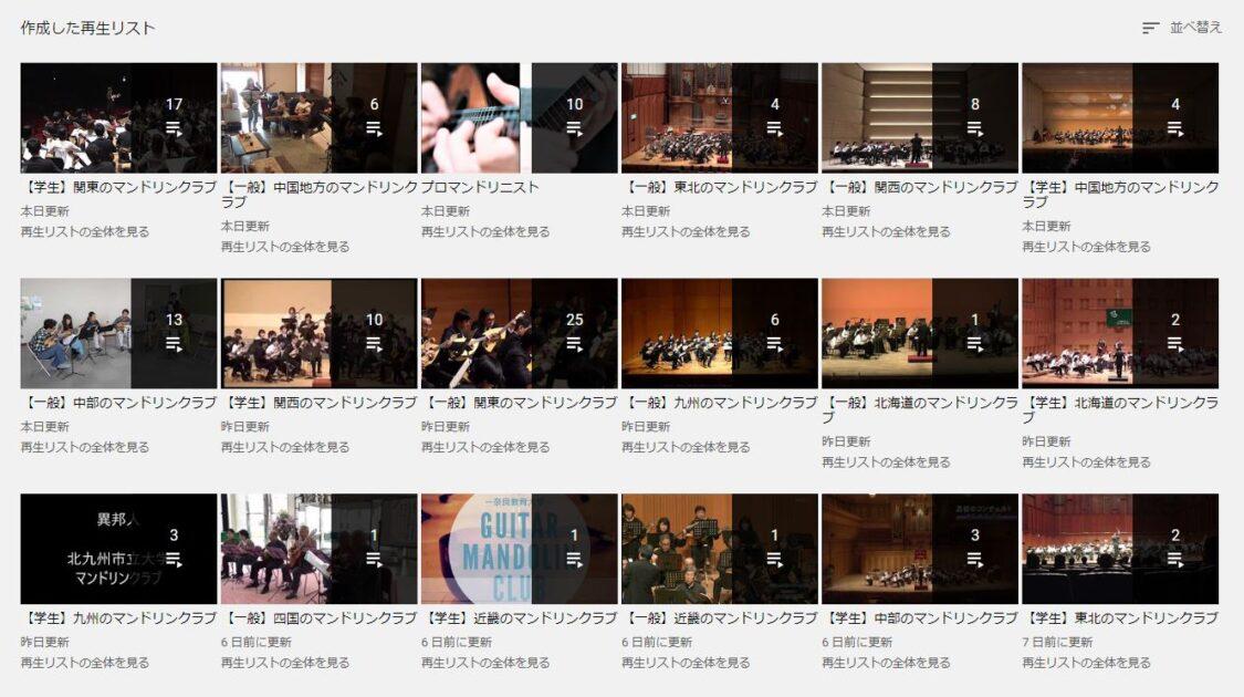 全国のマンドリン団体 YouTube動画再生リスト