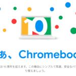Chromebookのヤバいショートカット。もうWindowsには戻れないかも。
