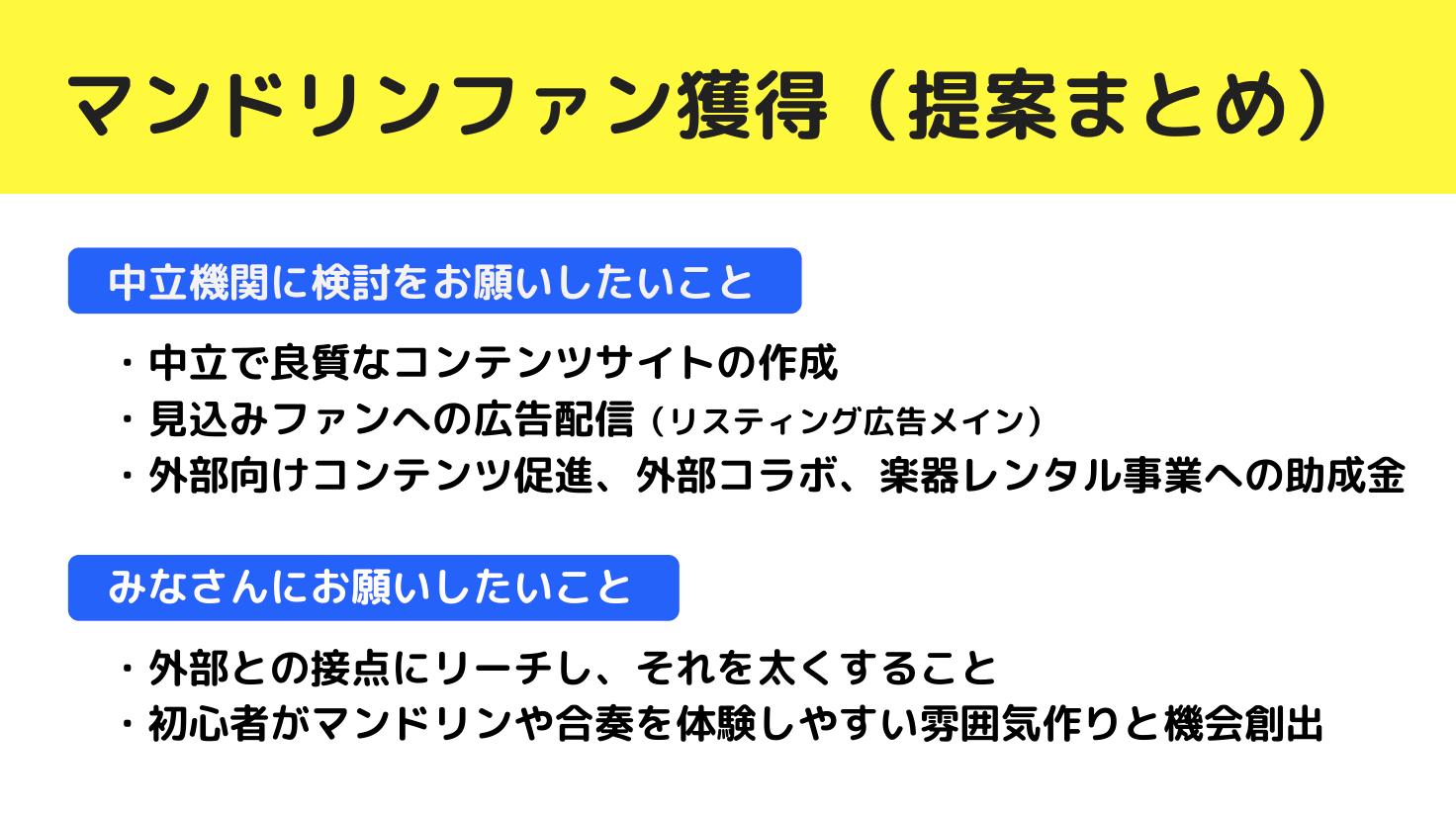 マンドリンの未来を考える会(ファン新規獲得)