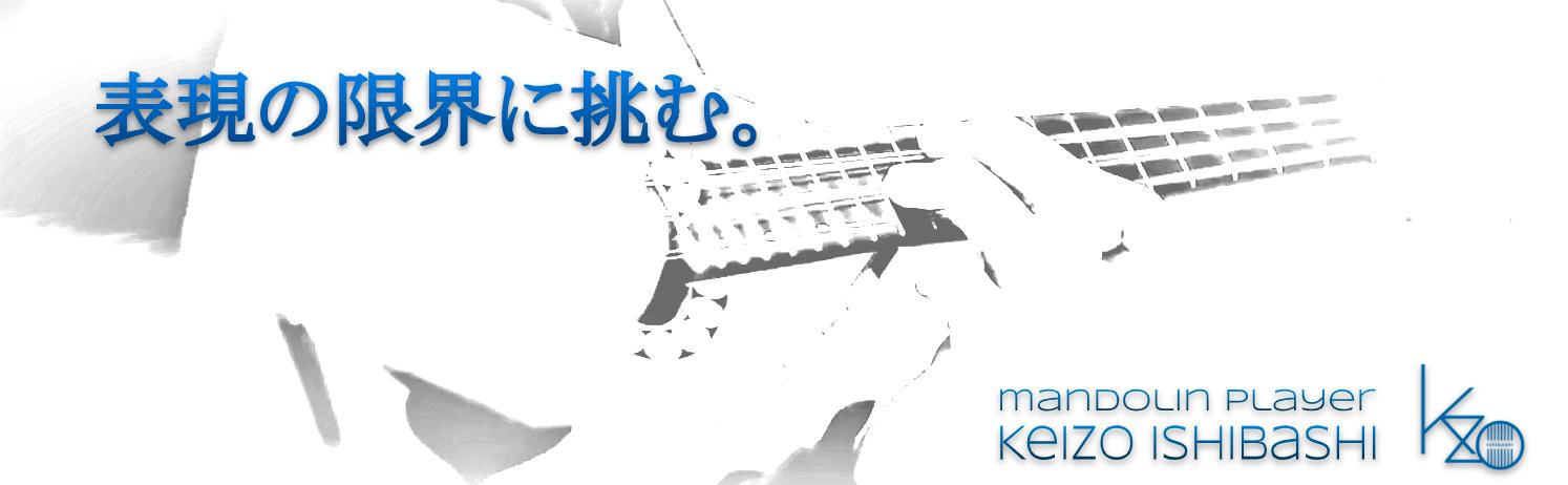 マンドリン奏者 石橋敬三