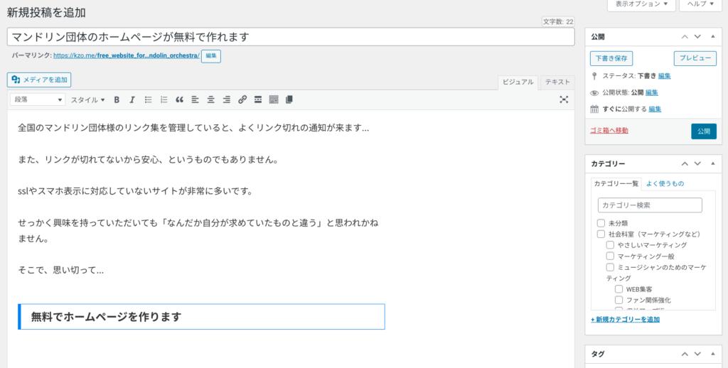 サンプルページ_編集画面